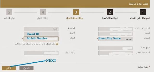 visit visa application ksa