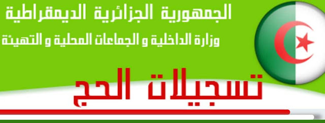 نتائج قرعة الحج 2018 Hajj الجزائر