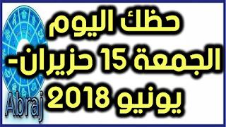 حظك اليوم الجمعة 15 حزيران- يونيو 2018