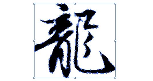 最新免費中文字型字體下載設計素材資源: 包含字體設計,外框字,向量,漢鼎,王漢宗字型,三希堂法帖,二南堂法帖,矢量,華康,文鼎,全真,全真,金梅,超研澤,中國書法11