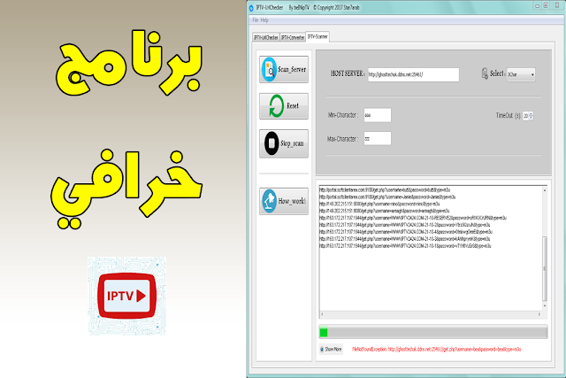 هل تعبت من البحث على IPTV ! اليك البرنامج الدي يستعمله المحترفون لاقتناص سيرفرات IPTV  المدفوعة!