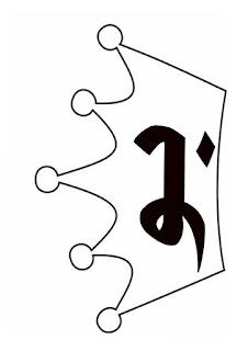 20729194 867690910052047 8280876692394352245 n - بطاقات تيجان الحروف ( تطبع على الورق المقوى الملون و تقص)