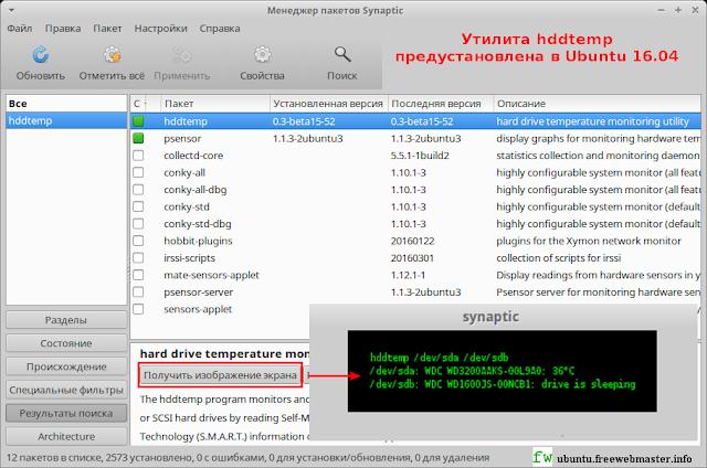 Утилита hddtemp предустановлена в Ubuntu 16.04