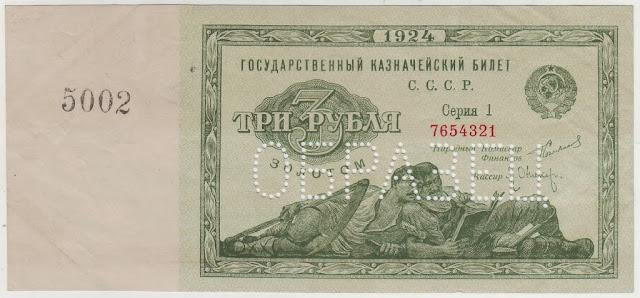 Деньги Банкноты России СССР 3 Рубля золотом 1924 года Ленивцы