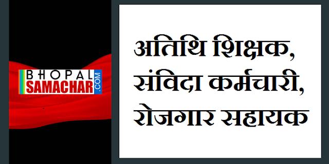 अतिथि शिक्षक, संविदा कर्मचारी, रोजगार सहायकों के लिए मंत्री परिषद समिति गठित | MP NEWS