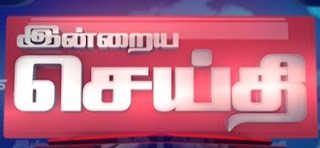 Indraiya Seithi 23-04-2018 News 7 Tamil