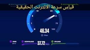 قياس سرعة الأنترنت الحقيقية