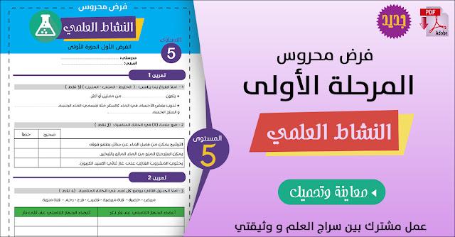 فرض النشاط العلمي للمستوى الخامس - المرحلة الأولى