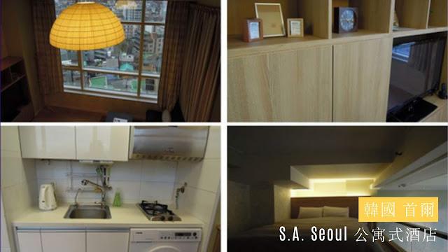 【韓國】首爾自由行Day1|S.A. Seoul 公寓式酒店|首爾站公寓式酒店