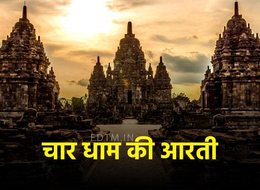 char dham aarti in hindi