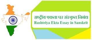 Rashtriya Ekta Essay in Sanskrit