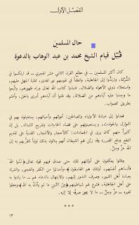 TERBUKTI WAHABI ADALAH KHAWARIJ AKHIR ZAMAN2