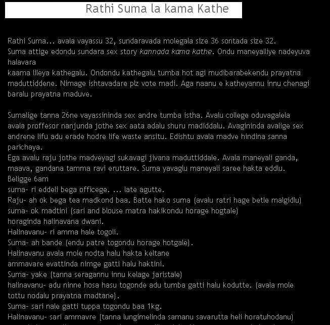 RATHI VIGNANA STORIES IN KANNADA PDF