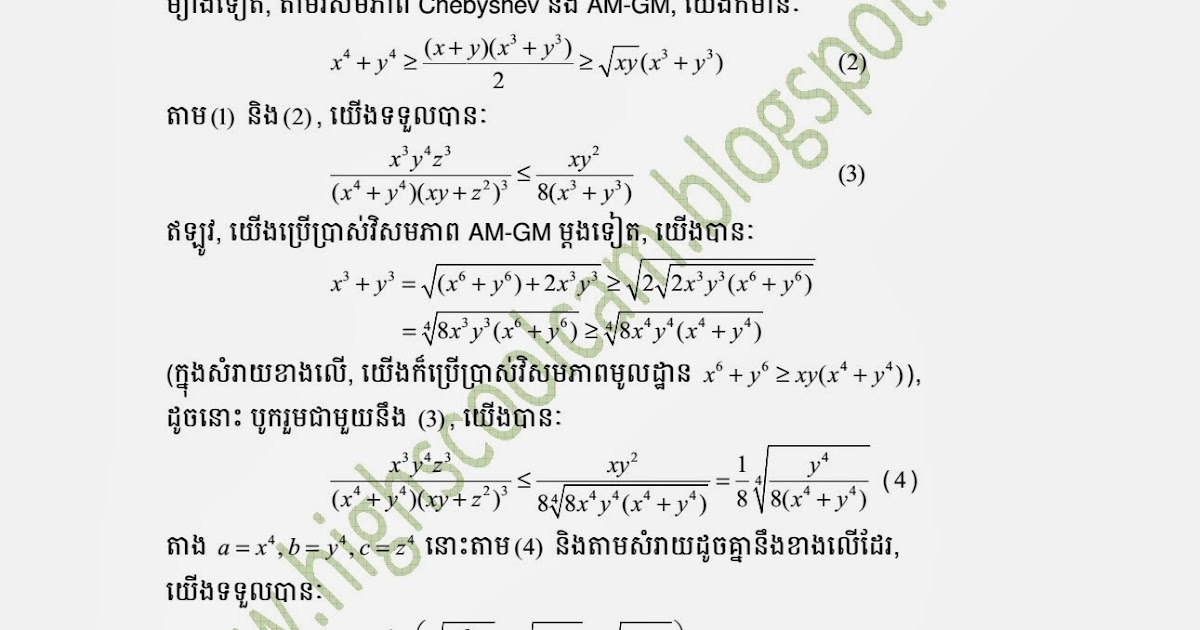 Blog For High School: Maths Exercise #26: Answer for VNMO