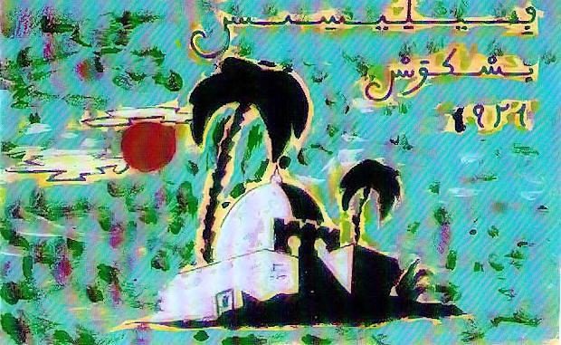 """""""Obra"""" de Ricardo y Mustafá. El color se lo pusimos después, con pintura titanlux (Traducido parece ser que pone FELIZ NAVIDAD 1961)"""