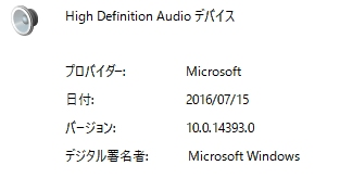 HighDefinition Audioデバイス