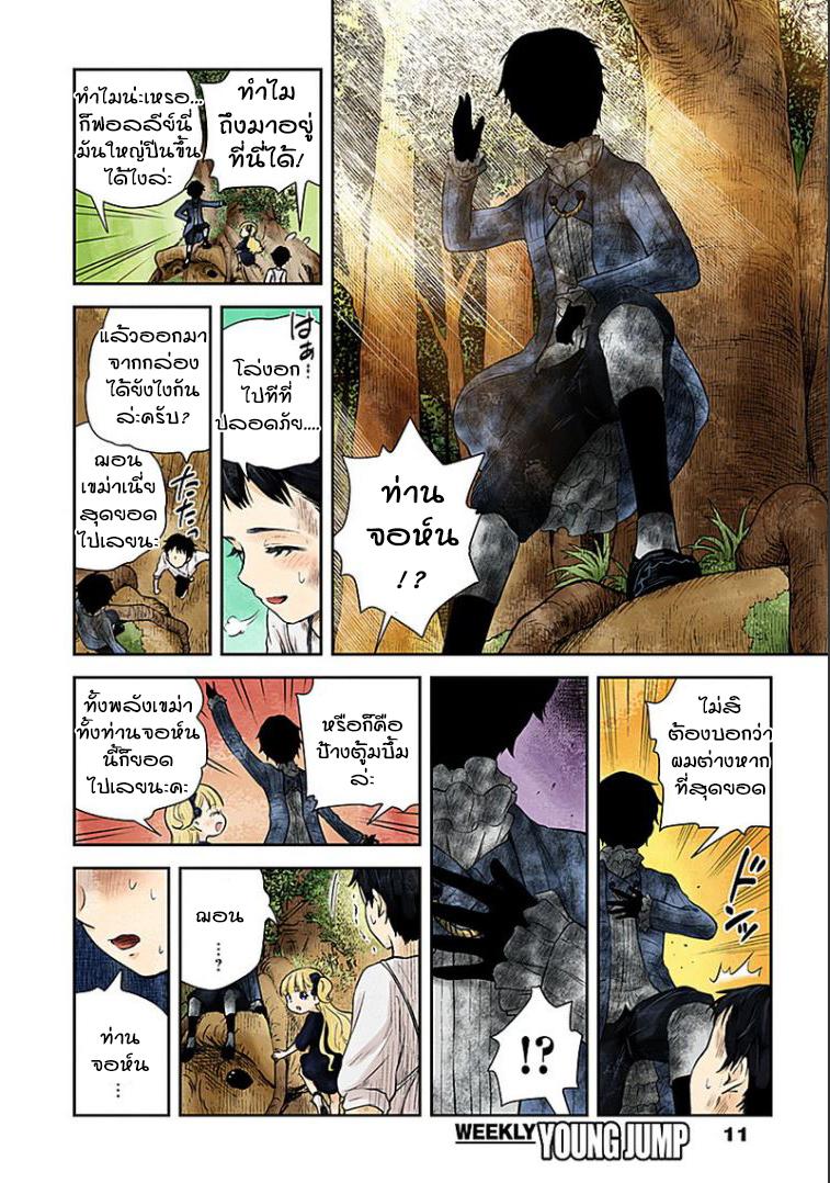 อ่านการ์ตูน Shadows House ตอนที่ 31 หน้าที่ 11