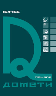 http://www.biblioso.org.rs/dometi/164-165.pdf