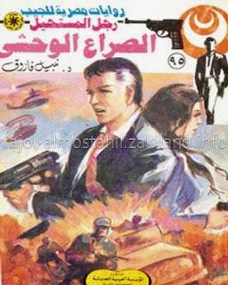 قراءة وتحميل 95 - الصراع الوحشي - رجل المستحيل أدهم صبري نبيل فاروق