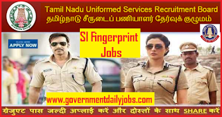 TN Police Recruitment 2018 Sub Inspector of Police 202 Posts