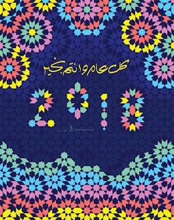 صور راس السنة 2018 تهنئة السنة الجديدة