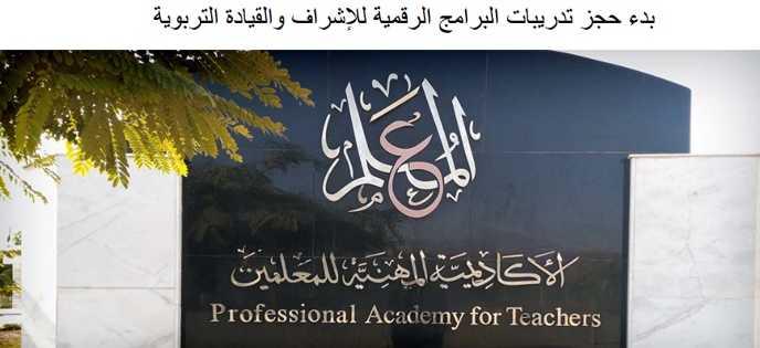 وزارة التربية والتعليم تعلن عن بدء حجز تدريبات البرامج الرقمية للإشراف والقيادة التربوية من خلال منصة المعلم للتدريب عن بعد