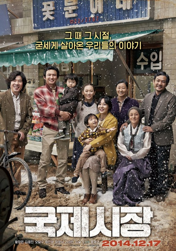 Sinopsis Film Korea 2014: Ode To My Father / Gukjeshijang / 국제시장
