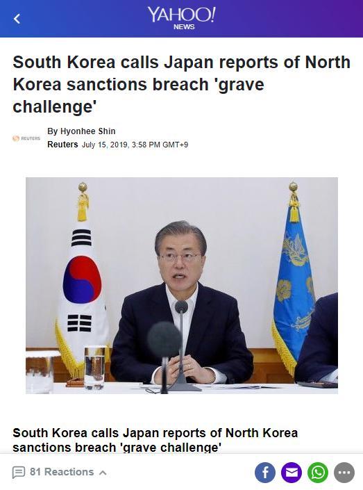 韓国 の 反応 アンテナ