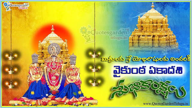 Vaikunta Ekadasi 2017 Telugu Greetings wishes