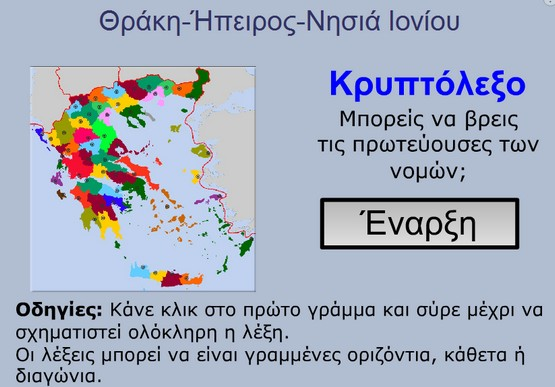 http://photodentro.edu.gr/photodentro/ged35_nomoi-quiz2_pidx0013296/wordsearch.swf?xmlFile=ws-gr_nomoi.xml