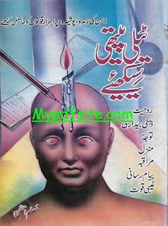 Telepathy Sekhye by muslam Azmi