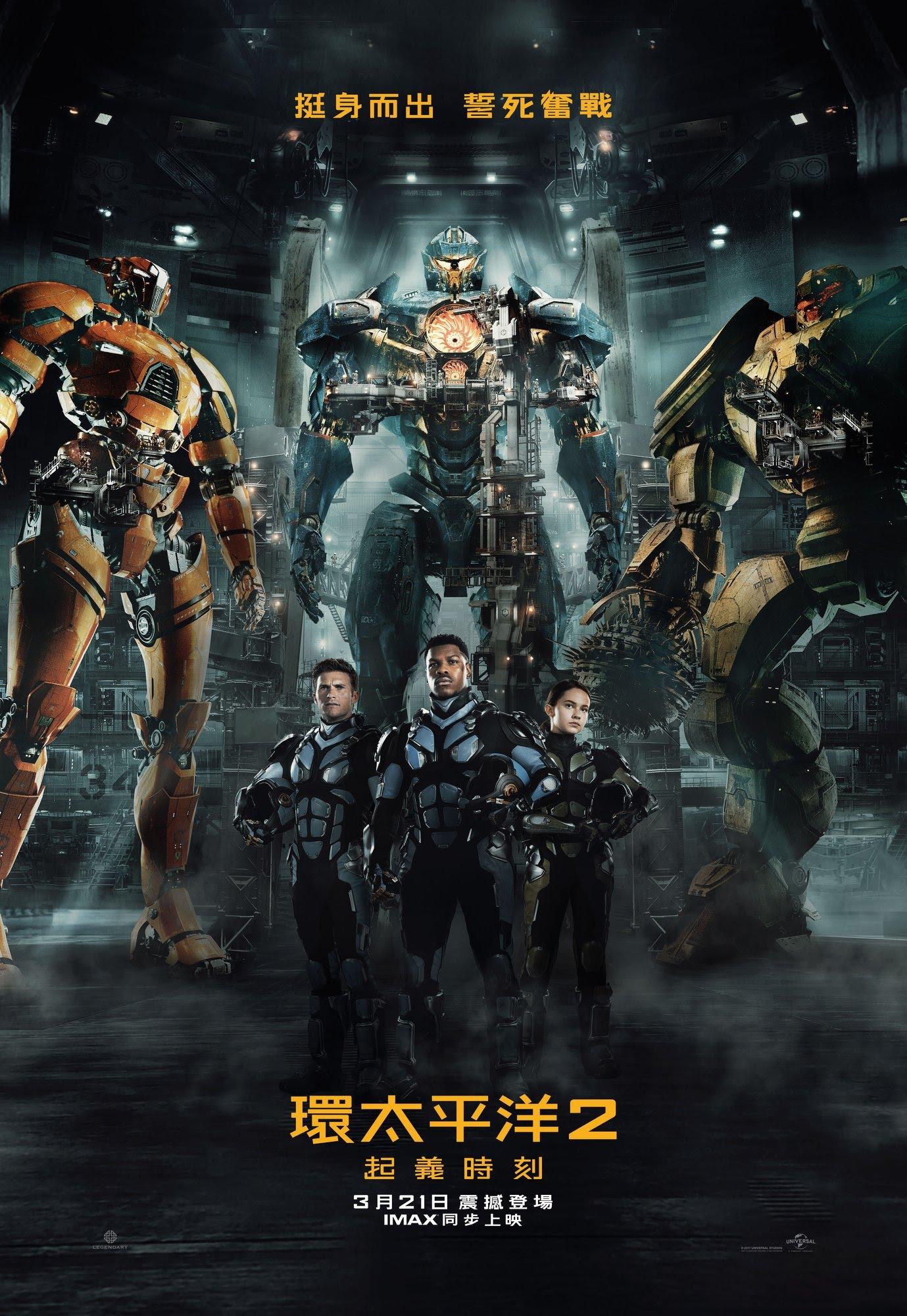 Pacific Rim : 大怪獣VS巨大ロボットの続篇「環太平洋 2 : 起義時刻 ...