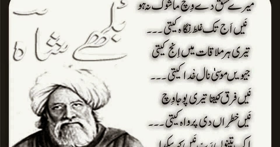 Beautiful Wallpapers With Quotes In Urdu Baba Bulleh Shah Poetry Wallpapers Snipping World