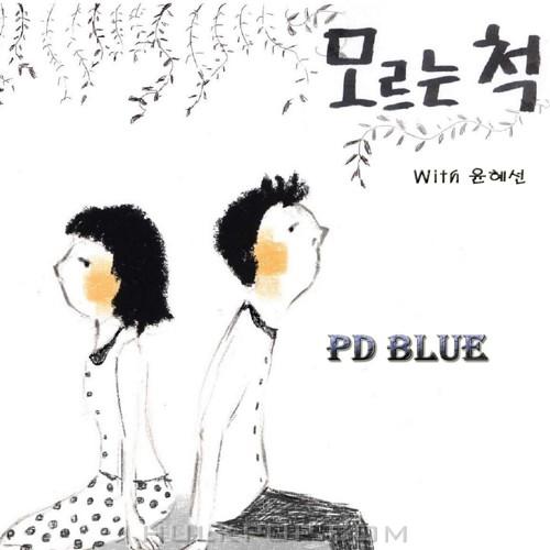 PD Blue – 정규7.5집 모르는 척 (With 윤혜선)