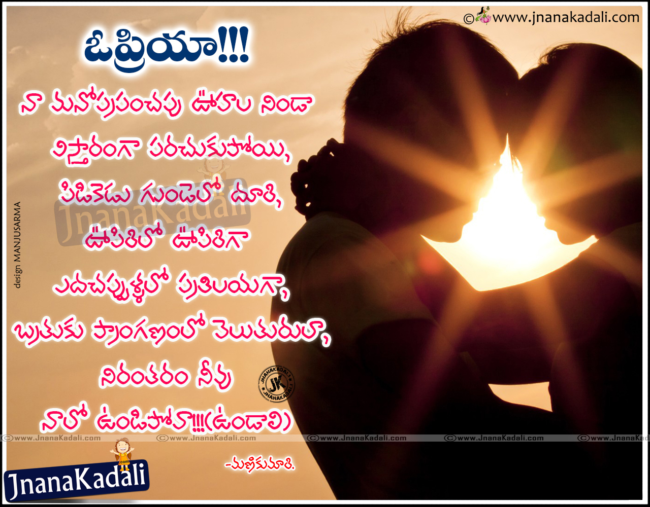 Beautiful Love Quotes With Images In Telugu | Wallpaper Images