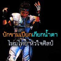 ไหมไทย หัวใจศิลป์ บักขามเปียกเกียกน้ำตา cover