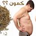 وصفة مذهله لفقدان الوزن  في 6 أيام ستري نتائج أكثر من رائعه