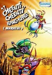 Cheenti Cheenti Bang Bang 2008 Marathi Movie Download 300MB