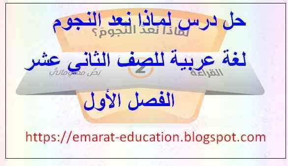 حلول حل درس لماذا نعد النجوم لغة عربية للصف الثانى عشر الفصل الأول - التعليم فى الإمارات