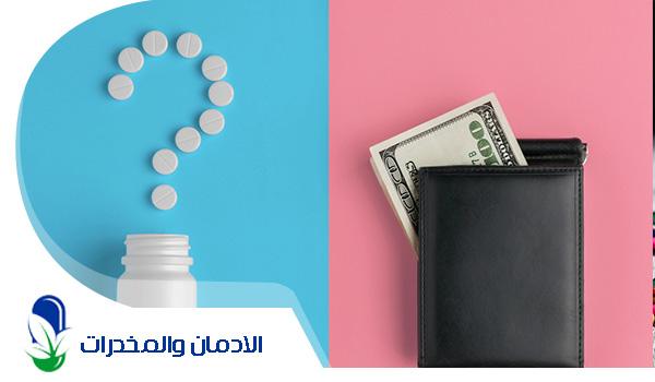 هل تعلم كم هي تكلفة علاج الادمان؟