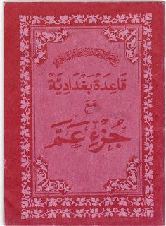 Qa'idah Bagdadiyah