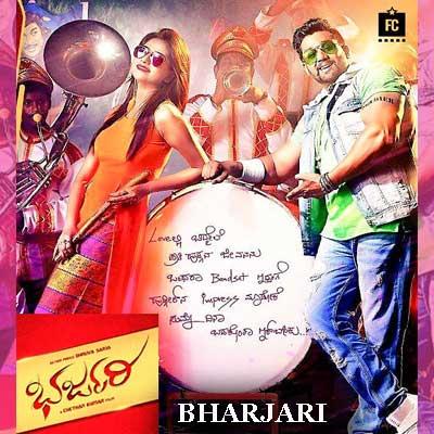 Ajji Helida Song Lyrics From Bharjari