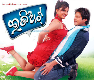 Most wanted odia movie song youtube.