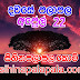 Lagna Palapala Ada Dawase  | ලග්න පලාපල | Sathiye Lagna Palapala 2019 | 2019-04-22