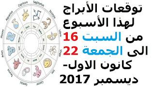 توقعات الأبراج لهذا الأسبوع من السبت 16 الى الجمعة 22  كانون الاول- ديسمبر 2017