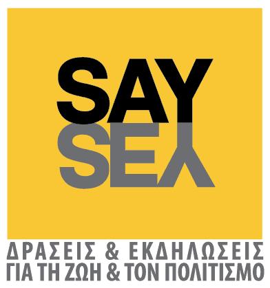 SAY YES: Δράσεις και Εκδηλώσεις για τη ζωή και τον πολιτισμό - Ερχόμαστε κοντά μέσα από τα κοινά μας ενδιαφέροντα | Ioanna's Notebook