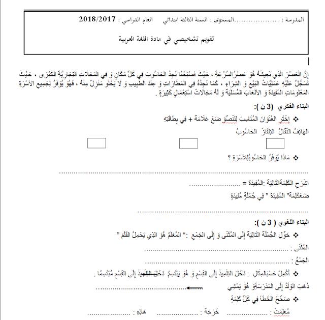 التقويم التشخيصي في مادة اللغة العربية للسنة الثالثة إبتدائي 2017/2018