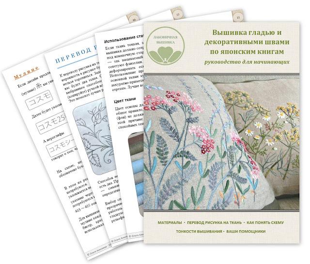 как вышивать по японским книгам, вышивка гладью мастер класс, как понять японские схемы для вышивки