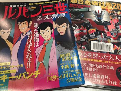 20 anni di Soul of Chogokin e 50 di Lupin III mook