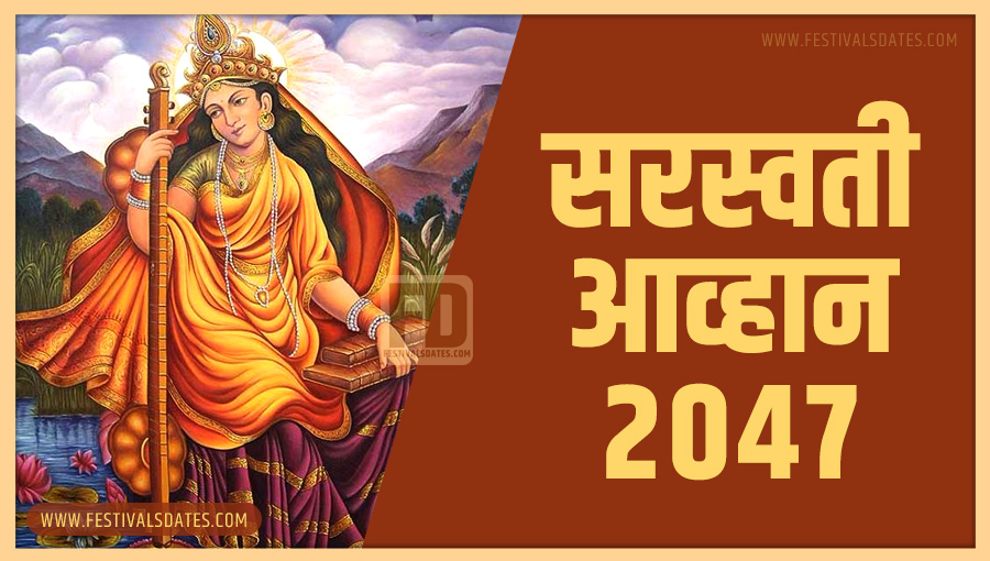 2047 सरस्वती आव्हान पूजा तारीख व समय भारतीय समय अनुसार